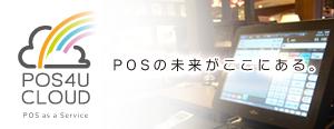 クラウド時代のPOSプラットフォーム